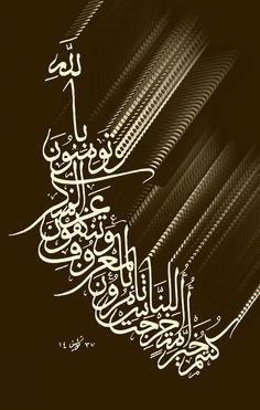 7 Best خط الثلث المغربي Images Islamic Art Islamic Art