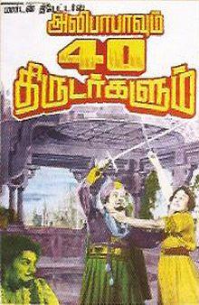 Alibabavum 40 Thirudargalum (1956 film)