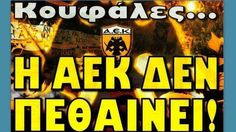Ντακόλ: Όνειρο να παίξω με την ΑΕΚ στη Σούπερ Λίγκα - 4/