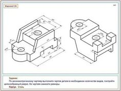 Orthographic Drawing, Isometric Drawing, 3d Cad Models, Autocad, Designs To Draw, Diagram, Drawings, 3d Modeling, Dibujo