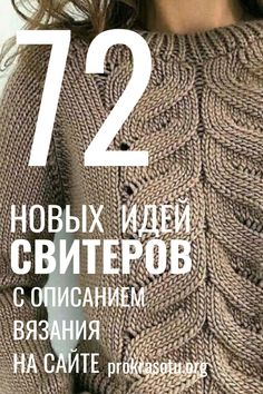 Knitwear Fashion, Drops Design, Projects To Try, Pullover, My Favorite Things, Knitting, Pattern, Tejidos, Scarves