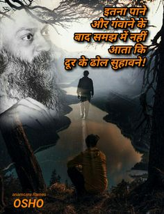 Osho, Hindi Quotes, Movies, Movie Posters, Gold, Films, Film Poster, Cinema, Movie