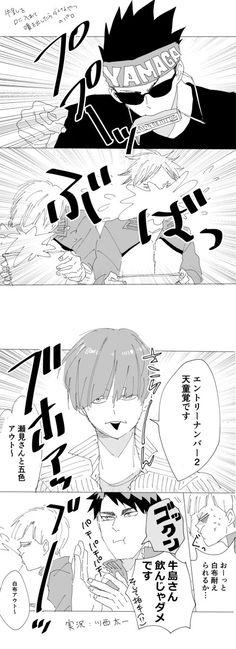 Haikyuu Karasuno, Kuroo, Kagehina, Haikyuu Anime, Yamaguchi Tadashi, Haikyuu Funny, Anime Dress, Bokuaka, Haikyuu Ships