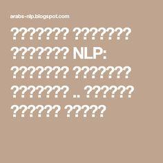 البرمجة اللغوية العصبية NLP: البرمجة اللغوية العصبية .. النظام العصبي الحسي