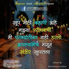 Marathi Love Quotes, Hindi Quotes, Sad Love Quotes, Life Quotes, True Love Couples, Marathi Calligraphy, Shri Hanuman, Feelings Words, My Diary