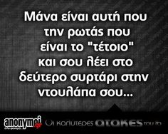 Greek quotes ελληνιδα μανα Funny Greek Quotes, Greek Memes, Funny Picture Quotes, Advice Quotes, Wisdom Quotes, Best Quotes, Life Quotes, Unique Quotes, Clever Quotes