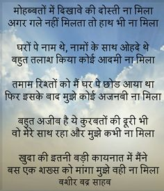 Heart touching poetry by baseer badr saheb