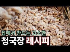 고소한 청국장 띄우는법 cheonggukjang - YouTube Grains, Rice, Food, Eten, Seeds, Meals, Korn, Diet