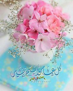 Eid Adha Mubarak, Eid Mubarak Wishes, Happy Eid, Happy Mothers Day, Eid Cards, Greeting Cards, Happy Feast, Eid Mubarak Greetings, Ramadan Decorations