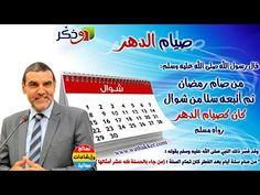 الأهمية الصحية البالغة لصيام الست من شوال مع الدكتور محمد الفايد ✔ - YouTube