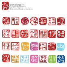 도장 Korean name stamps Icon Design, Logo Design, Graphic Design, Stamp Carving, Drawing Projects, Vintage Glassware, Painted Signs, Painting Inspiration, I Tattoo