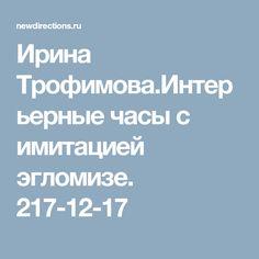 Ирина Трофимова.Интерьерные часы с имитацией эгломизе. 217-12-17