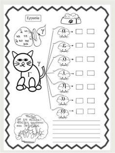 Φύλλα εργασίας αναλυτικοσυνθετικής μεθόδου για την πρώτη δημοτικού (h… Greek Writing, Starting School, Grade 1, Early Childhood, Homework, Kindergarten, Classroom, Teacher, Education