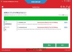 Zemana AntiMalware Free 2.70.2.262   Zemana AntiMalware Free--スキャン後--オールフリーソフト
