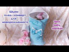 DIY Конверт кокон для новорожденных на выписку своими руками - YouTube