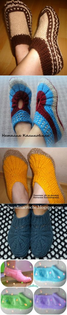 liveinternet.ru Knitting Socks, Knitting Needles, Hand Knitting, Knitted Slippers, Slipper Socks, Free Crochet, Knit Crochet, Creative Knitting, Crochet Shoes