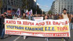 Καμία αναμονή - καμία ανοχή - Οργανώνουμε την απεργιακή μας απάντηση τώρα | 902.gr