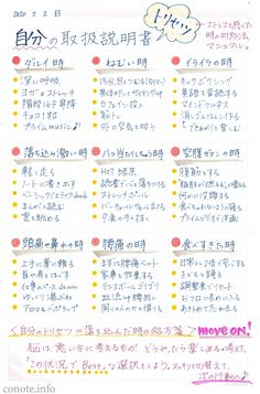 Positive Words, Positive Thoughts, Japanese Handwriting, Bujo, Learning Languages Tips, How To Become Happy, Commonplace Book, Study Planner, Something To Remember