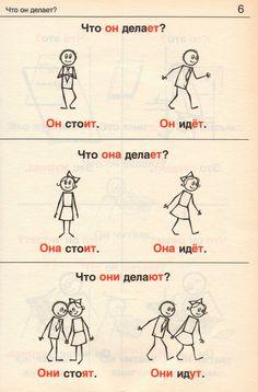 Я люблю русский язык!: Я люблю русский язык! 1