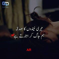 Check out the Sad Quotes in Urdu about Love and Life. To describe the feeling, sad love quotes in urdu are best. Love Quotes For Him Funny, Top Love Quotes, Love Quotes In Urdu, Love Quotes For Him Romantic, Love Romantic Poetry, Romantic Words, Love Quotes Poetry, Urdu Love Words, Love Husband Quotes