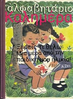 Greek Quotes, Beautiful Images, Good Morning, Character Design, Memories, Cards, Pictures, Decor, Buen Dia