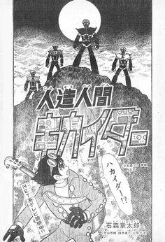 Amazon.co.jp: 人造人間キカイダー 1972 [完全版] 3: 石ノ森章太郎: 本