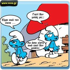 Ύπνος Funny Greek Quotes, Funny Quotes, Sarcasm, Picture Video, Smurfs, Funny Pictures, Jokes, Lol, Humor