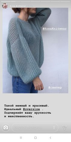 Cool Sweaters, Sweaters For Women, Big Knits, Angora, How To Purl Knit, Mohair Sweater, Cardigan Pattern, Kawaii Clothes, Knit Fashion