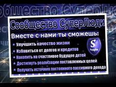 Хочешь Криптовалюты МНОГО!? заходи и регайся  RUS сообщество http://ru.super-ppl.com/?i=119 СуперЛюди. Презентация Сообщества