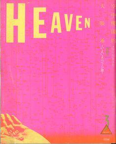古本・古書の買取・販売 小宮山書店 HEAVEN ヘヴン 1981年3月号 vol.2 no.3/羽良多平吉/表紙・目次他デザイン 蛭子能収・他