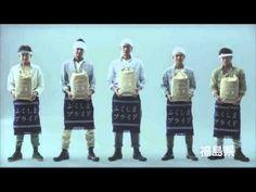 TOKIO 福島自豪「米」「安心安全的米」篇   TOKIO五子在311大地震後,一直免費為福島的食物代言,同時由松重豐當旁白。今次他們吃用福島米煮的飯,那裡2014年有4種米獲得特A評級,全縣有173個地方1350名檢察員,每一袋米都檢查過才出售。 (21/12/15)    Promotion