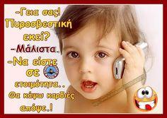 Φωτογραφία Funny Greek Quotes, Funny Quotes, Funny Memes, Jokes, Sarcasm, Haha, Love You, Messages, Facts