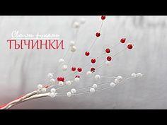 ▶  Декоративные Тычинки для Цветов канзаши / Decorative stamens for flowers kanzashi - YouTube