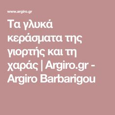 Τα γλυκά κεράσματα της γιορτής και τη χαράς   Argiro.gr - Argiro Barbarigou