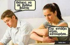 Greek Memes, Funny Stories, Funny Photos, Jokes, Lol, Humor, Fanny Pics, Husky Jokes, Humour