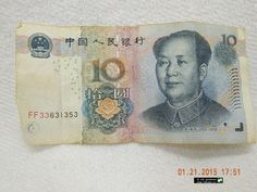 10 YUAN BANKNOTE! CHINA! 2005! CIRCULATED! A NICE COLLECTIBLE! AS IS!