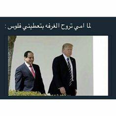 Arabic Memes, Arabic Funny, Funny Arabic Quotes, Funny Quotes, Funny Picture Jokes, Funny Reaction Pictures, Funny Pictures, Girly Pictures, Funy Memes