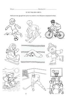 physical activities coloring pages - photo#41