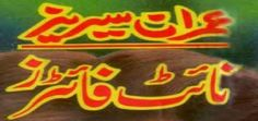 """Read Or Download Free New Imran Series Novel Night Fighters by Mazhar Kaleem M.A, in this novel Kafirstan decided to genocide Muslims of Valley Mushkbar , but being a Muslims , Col. Afridi refused this decision and denied to obey the decision and orders of high-ups of Kafirstan administration. Afridi knew that intolerant Hindus of Kafirstan will angry with him and will force him to do so but Col Afridi was a Muslim so he left Kafirstan and joined """"Islami Security"""""""