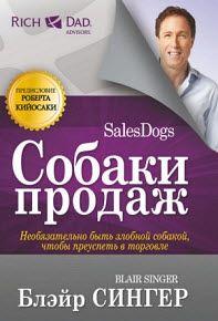 Блэйр Сингер - Собаки продаж
