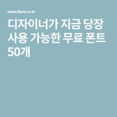 디자이너가 지금 당장 사용 가능한 무료 폰트 50개 Web Design Color, Ppt Design, Best Free Fonts, Cool Fonts, Web Design Inspiration, Infographic, Presentation, Typography, Photoshop