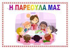 dreamskindergarten Το νηπιαγωγείο που ονειρεύομαι !: Καρτέλες για τις γωνιές στο νηπιαγωγείο Preschool Activities, Kids And Parenting, Family Guy, Blog, Fictional Characters, Fantasy Characters, Griffins
