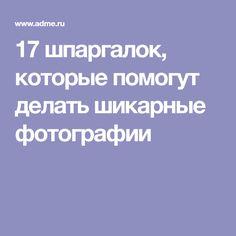 17шпаргалок, которые помогут делать шикарные фотографии