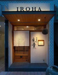 店舗デザインの作品アーガイブ / デザイナーズショーケース - 浪速魚菜 色葉 / NANIWA GIXYOSAI IROHA Restaurant Door, Restaurant Exterior, Japanese Restaurant Interior, Japanese Interior, Signage Design, Facade Design, Entrance Signage, Shop Shelving, Japanese Shop