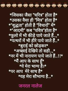 Good Thoughts Quotes, Mixed Feelings Quotes, Good Life Quotes, Good Morning Image Quotes, Good Morning Inspirational Quotes, Inspiring Quotes, Sanskrit Quotes, Gita Quotes, Vedic Mantras