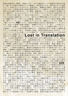 PATYCZAK, LOST IN TRANSLATION POSTER: i kind of wish the he/she was smaller, but i would definitely still buy this.