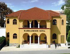 Folklore Museum of Cappadocian. Alexandroupolis. Evros!!!