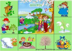 images attach b 4 117 220 Sorting Activities, Montessori Activities, Infant Activities, Activities For Kids, Dominoes For Kids, Learn Russian, Worksheets For Kids, Early Learning, Card Games