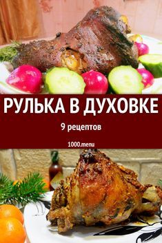 Pork Recipes, Chicken Recipes, Cooking Recipes, Grill Oven, Blue Food, Tasty, Yummy Food, Sem Lactose, Russian Recipes