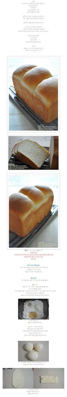 부드러운 빵결~생크림 식빵 - 푸드 앤 쿠킹 - 키친토크 ::: 알찬살림 요리정보가득한 82cook.com